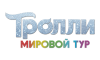 Trolls World Tour (Тролли. Мировой тур)