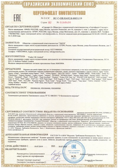 Сертификат на продукцию Funko