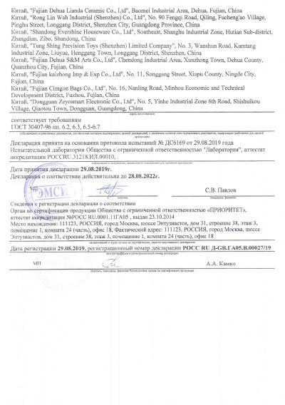 Сертификат на продукцию Paladone