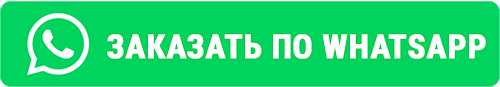 Заказать по WhatsApp