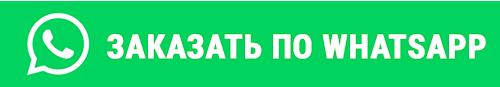 Заказать по WhatsApp